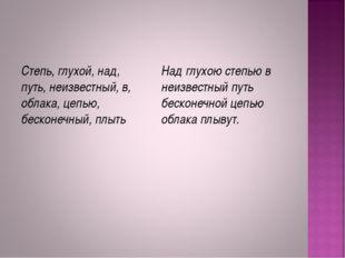 Степь, глухой, над, путь, неизвестный, в, облака, цепью, бесконечный, плыть Н