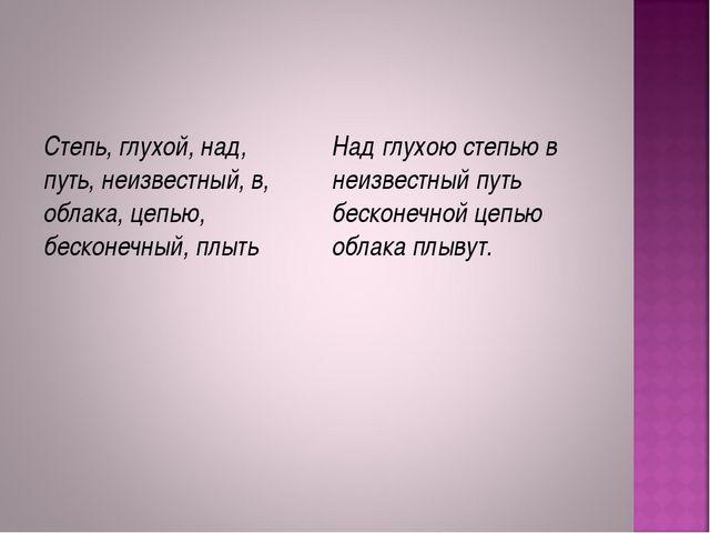Степь, глухой, над, путь, неизвестный, в, облака, цепью, бесконечный, плыть Н...