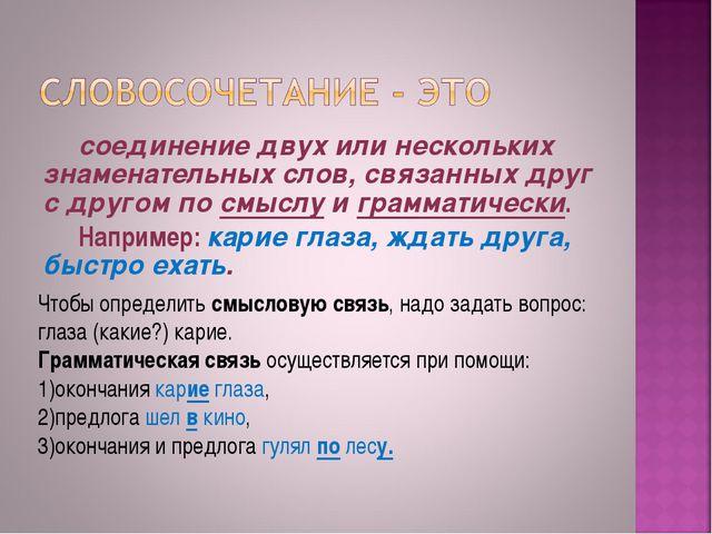 соединение двух или нескольких знаменательных слов, связанных друг с другом п...