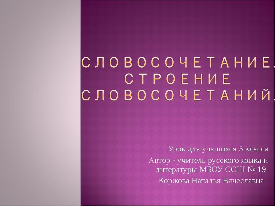 Урок для учащихся 5 класса Автор - учитель русского языка и литературы МБОУ С...