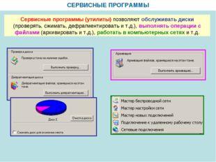 СЕРВИСНЫЕ ПРОГРАММЫ Сервисные программы (утилиты) позволяют обслуживать диски