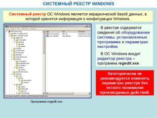 СИСТЕМНЫЙ РЕЕСТР WINDOWS Системный реестр ОС Windows является иерархической б