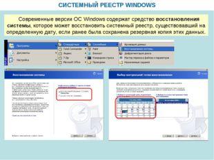 СИСТЕМНЫЙ РЕЕСТР WINDOWS Современные версии ОС Windows содержат средство восс