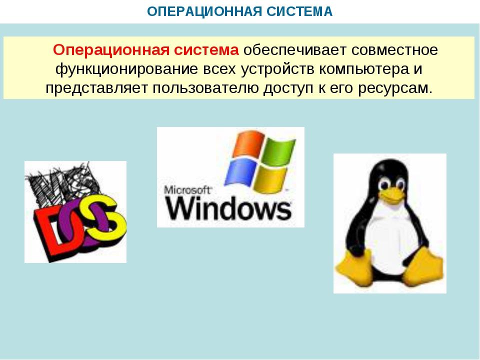 ОПЕРАЦИОННАЯ СИСТЕМА Операционная система обеспечивает совместное функциониро...