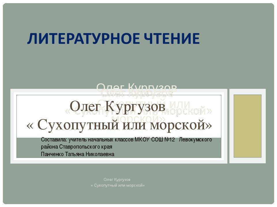 Олег Кургузов « Сухопутный или морской» Олег Кургузов « Сухопутный или морско...