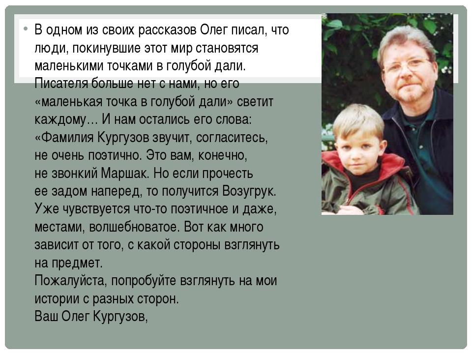 В одном изсвоих рассказов Олег писал, что люди, покинувшие этот мир становят...