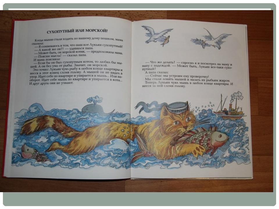 баева урок чтения 2 класс сухопутный или морской можно посадить