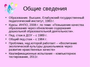 Общие сведения Образование. Высшее, Елабужский государственный педагогический