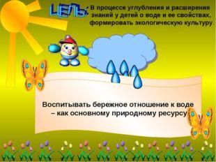 В процессе углубления и расширения знаний у детей о воде и ее свойствах, фор