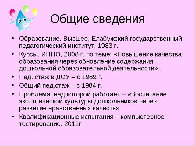 Общие сведения Образование. Высшее, Елабужский государственный педагогический...