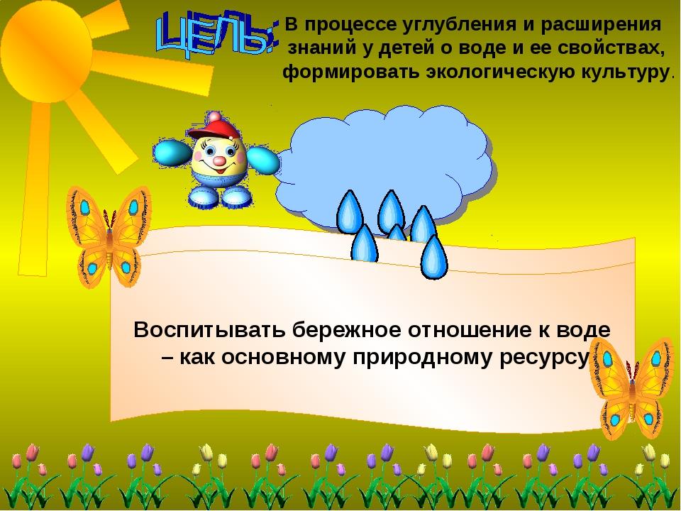 В процессе углубления и расширения знаний у детей о воде и ее свойствах, фор...