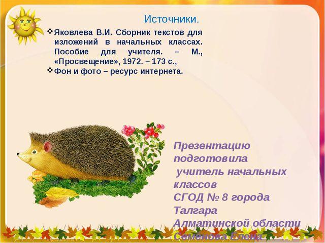 Источники. Яковлева В.И. Сборник текстов для изложений в начальных классах. П...