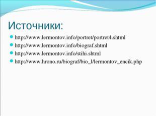 Источники: http://www.lermontov.info/portret/portret4.shtml http://www.lermon