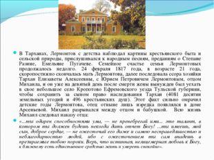 В Тарханах, Лермонтов с детства наблюдал картины крестьянского быта и сельско