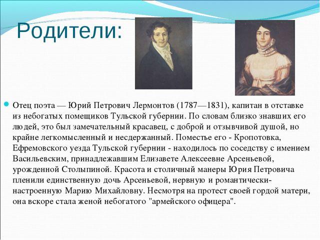 Родители: Отец поэта — Юрий Петрович Лермонтов (1787—1831), капитан в отставк...