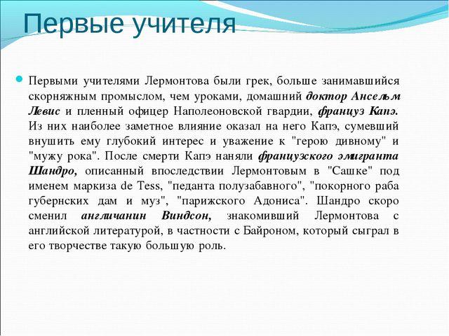 Первые учителя Первыми учителями Лермонтова были грек, больше занимавшийся ск...