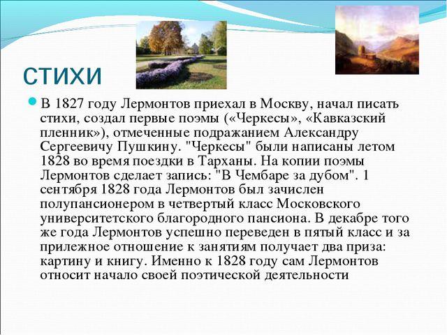 стихи В 1827 году Лермонтов приехал в Москву, начал писать стихи, создал перв...