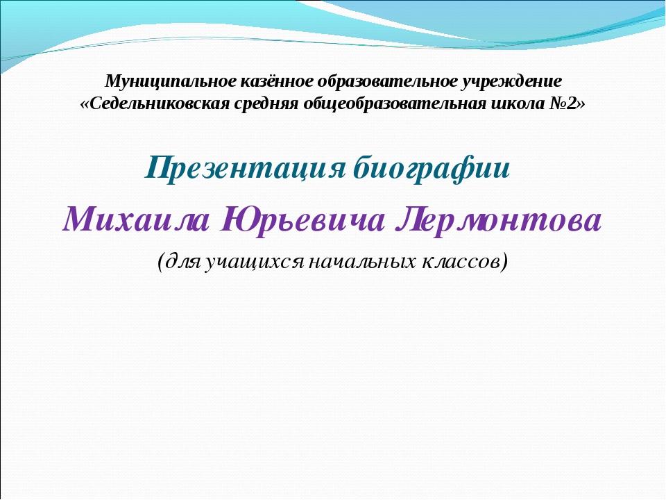 Муниципальное казённое образовательное учреждение «Седельниковская средняя об...