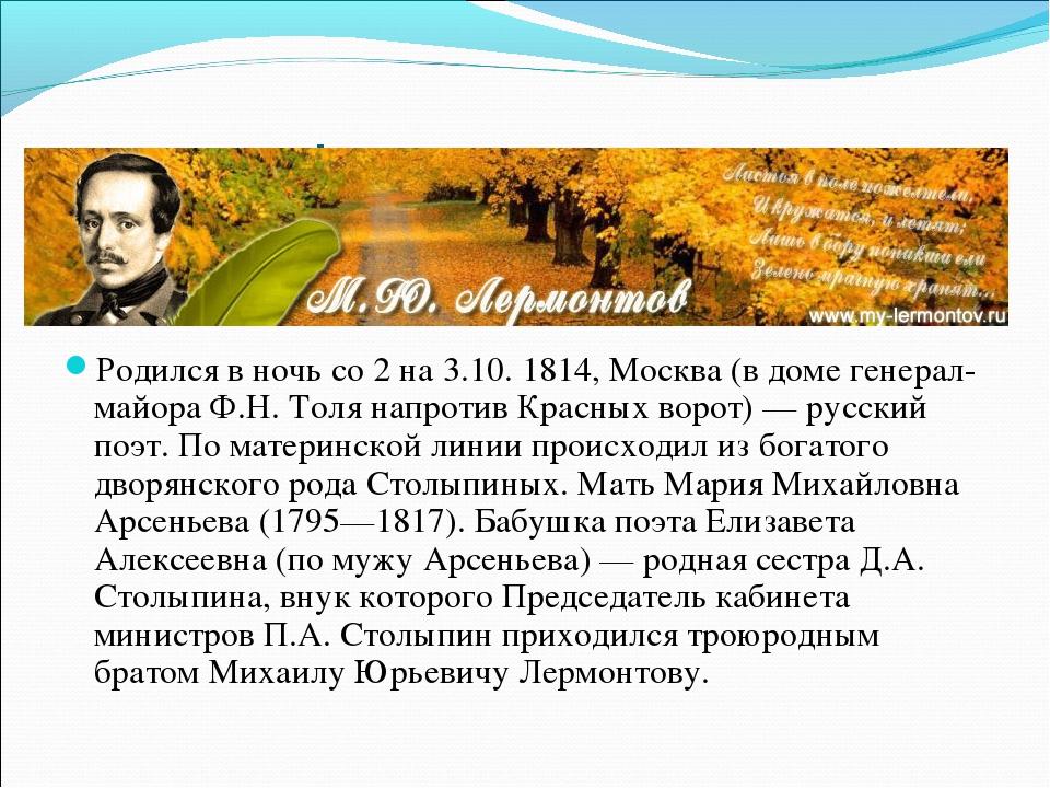 Биография Родился в ночь со 2 на 3.10. 1814, Москва (в доме генерал-майора Ф....