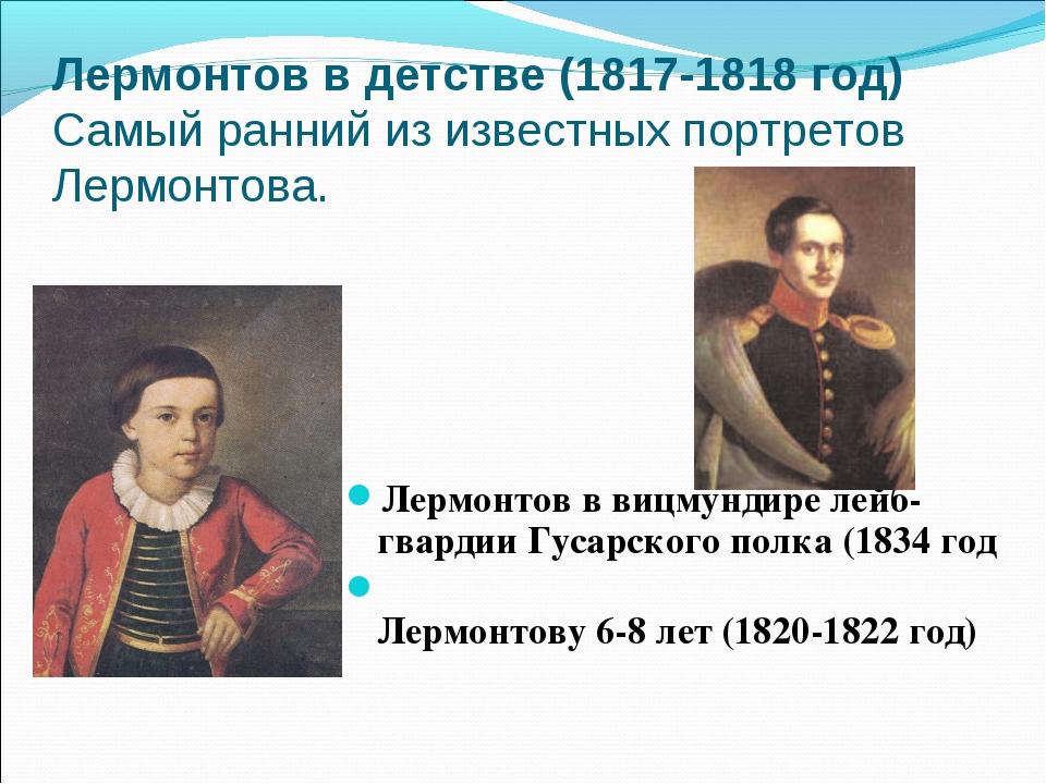 Лермонтов в детстве (1817-1818 год) Самый ранний из известных портретов Лермо...