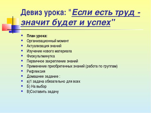 """Девиз урока: """"Если есть труд - значит будет и успех"""" План урока: Организацион..."""