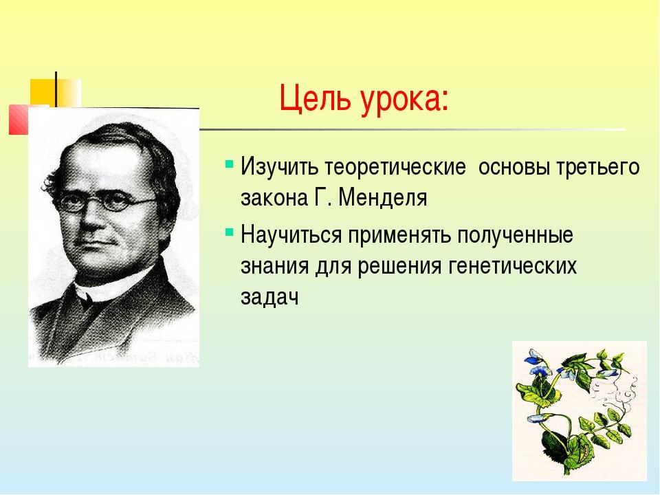 Цель урока: Изучить теоретические основы третьего закона Г. Менделя Научиться...