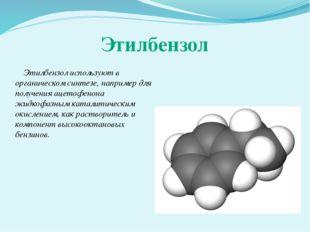 Этилбензол используют в органическом синтезе, например для получения ацетофе