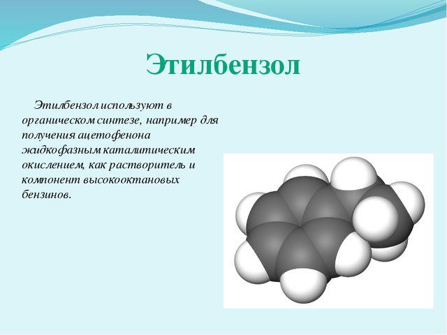 Этилбензол используют в органическом синтезе, например для получения ацетофе...
