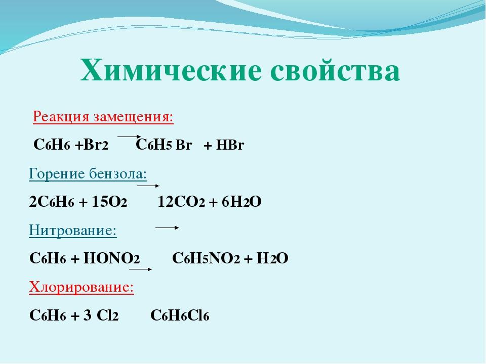 Реакция замещения: С6Н6 +Br2 C6H5 Br + HBr Горение бензола: 2С6Н6 + 15О2 12С...