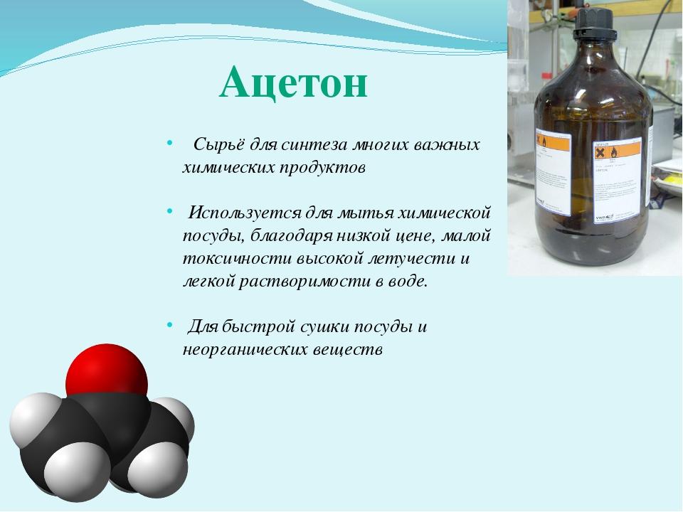 Сырьё для синтеза многих важных химических продуктов Используется для мытья...