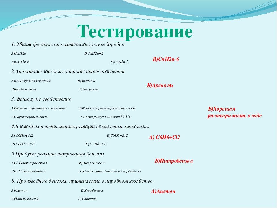 1.Общая формула ароматических углеводородов А)СnH2n Б)CnH2n+2 В)CnH2n-6 Г)CnH...