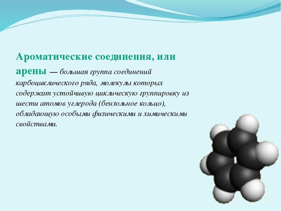 Ароматические соединения, или арены — большая группа соединений карбоцикличес...