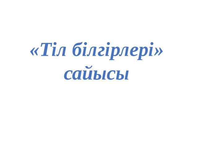 «Тіл білгірлері» сайысы