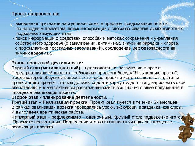 Проект направлен на: - выявление признаков наступления зимы в природе, предск...
