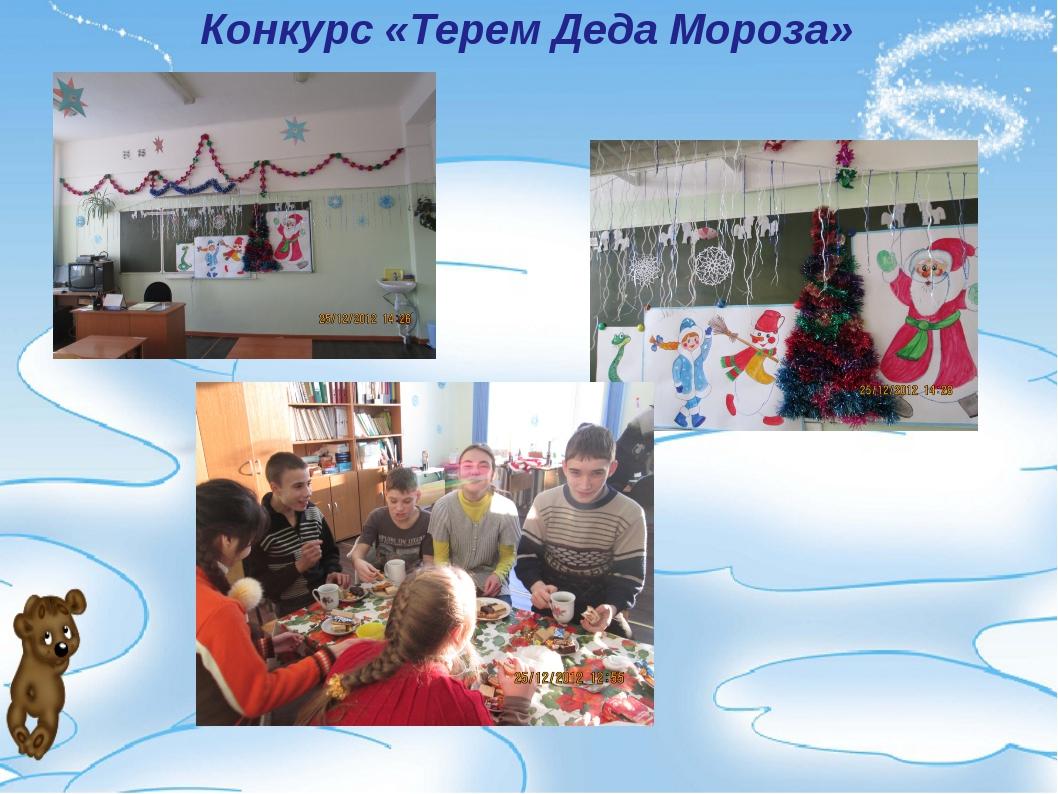 Конкурс «Терем Деда Мороза»