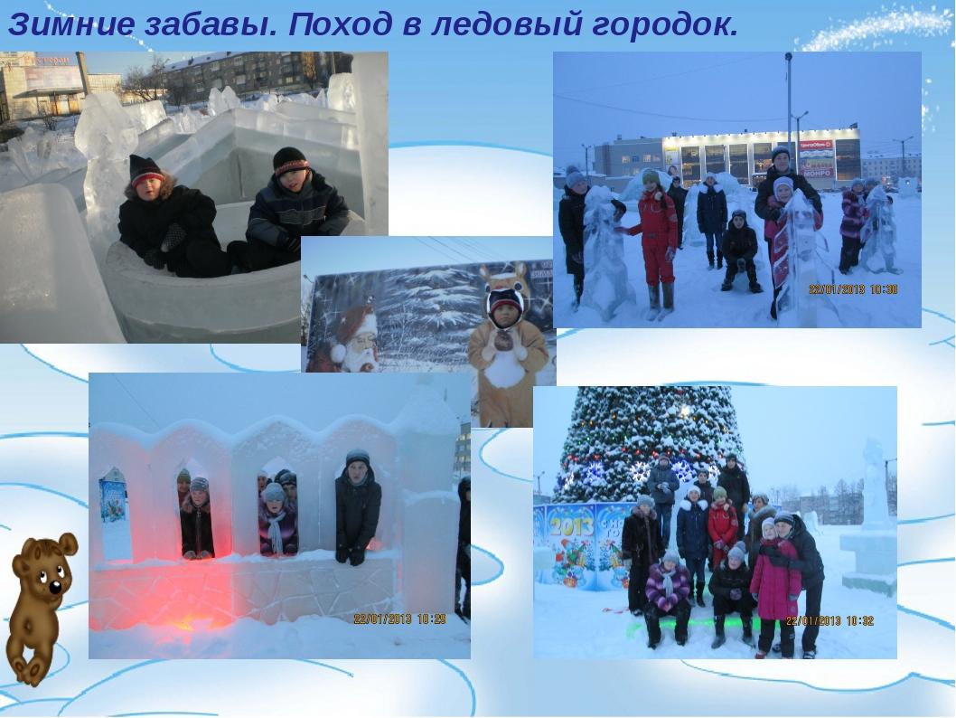 Зимние забавы. Поход в ледовый городок.