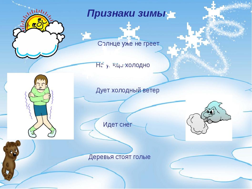 Признаки зимы Солнце уже не греет На улице холодно Дует холодный ветер Идет с...