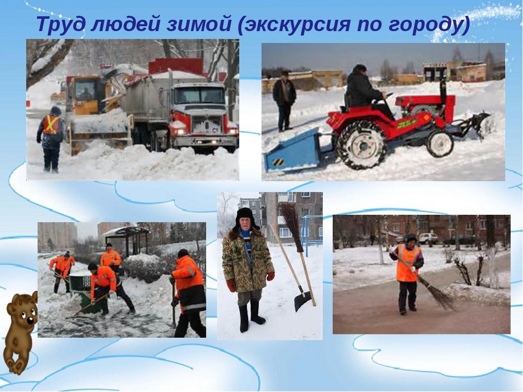 Труд людей зимой (экскурсия по городу)