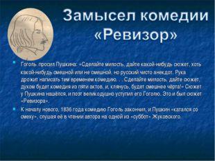 Гоголь просил Пушкина: «Сделайте милость, дайте какой-нибудь сюжет, хоть како