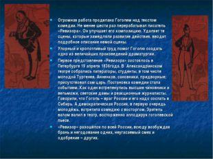 Огромная работа проделана Гоголем над текстом комедии. Не менее шести раз пер