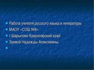 Работа учителя русского языка и литературы МАОУ «СОШ №8» г.Шарыпово Красноярс