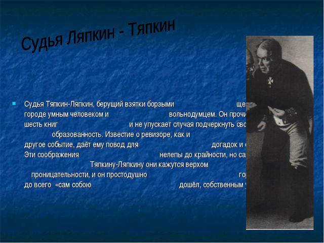 Судья Тяпкин-Ляпкин, берущий взятки борзыми щенками, слывёт в городе умным че...