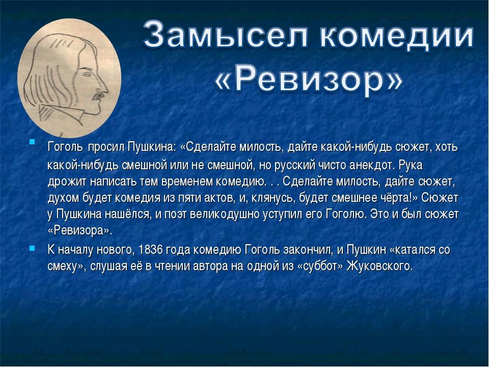 Гоголь просил Пушкина: «Сделайте милость, дайте какой-нибудь сюжет, хоть како...