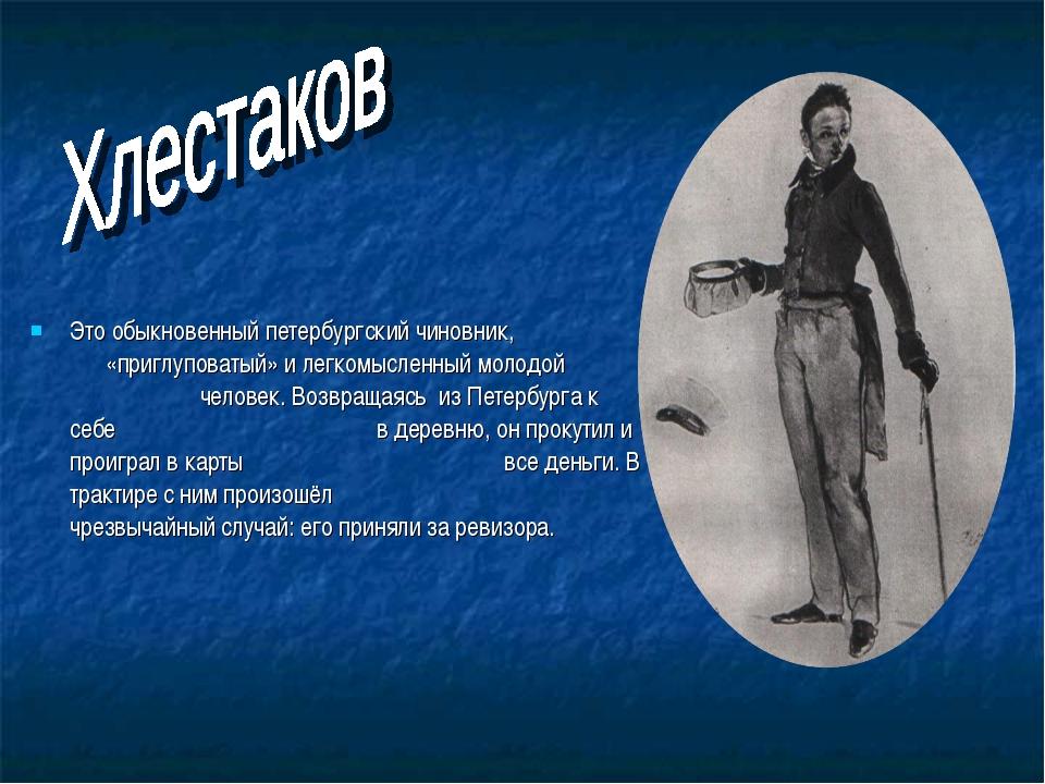 Это обыкновенный петербургский чиновник, «приглуповатый» и легкомысленный мол...