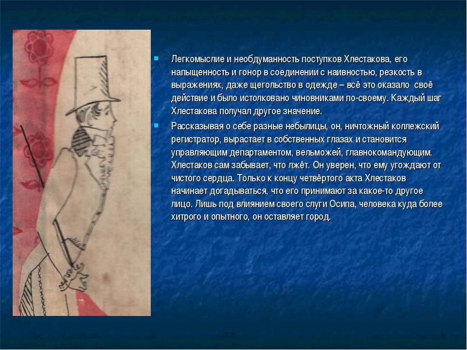 Легкомыслие и необдуманность поступков Хлестакова, его напыщенность и гонор в...