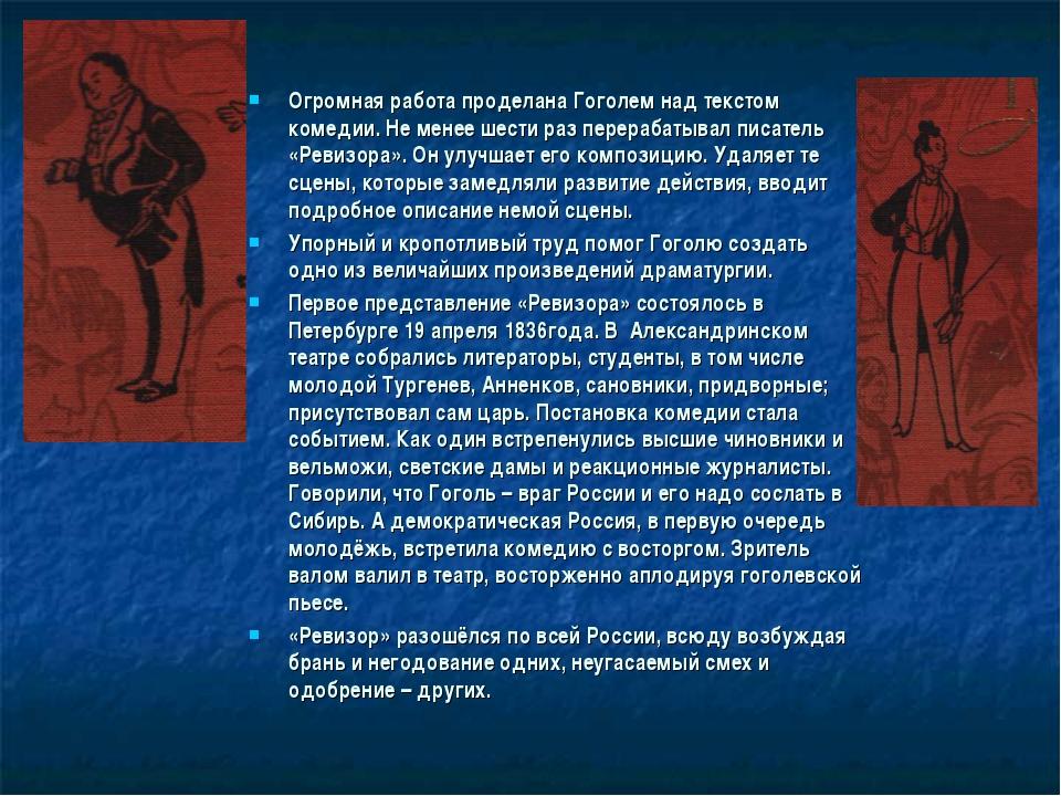 Огромная работа проделана Гоголем над текстом комедии. Не менее шести раз пер...