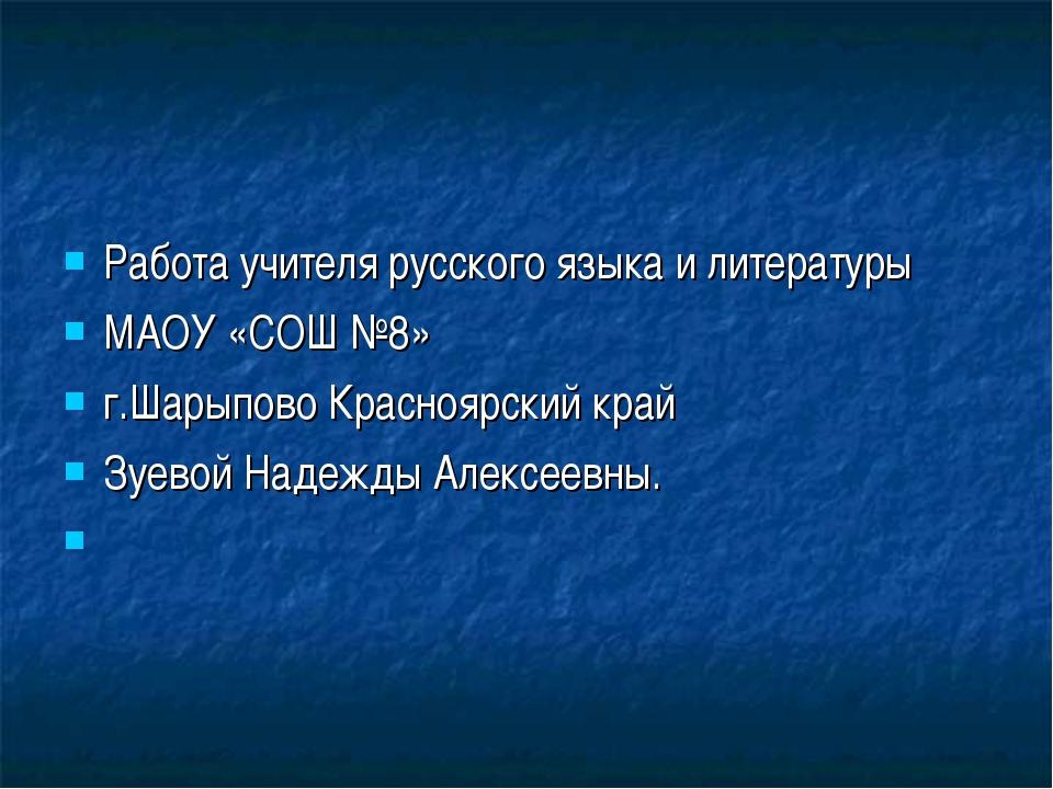 Работа учителя русского языка и литературы МАОУ «СОШ №8» г.Шарыпово Красноярс...