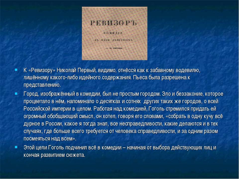 К «Ревизору» Николай Первый, видимо, отнёсся как к забавному водевилю, лишённ...