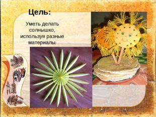 Цель: Уметь делать солнышко, используя разные материалы.
