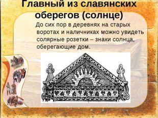 Главный из славянских оберегов (солнце) До сих пор в деревнях на старых ворот